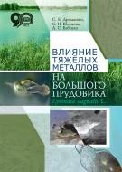 Влияние тяжёлых металлов на большого прудовика Lymnaea stagnalis L. Дромашко, С. Е.