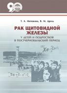 Рак щитовидной железы у детей и подростков в постчернобыльский период. Митюкова, Т. А.