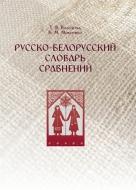 Русско-белорусский словарь сравнений. Володина, Т. В.