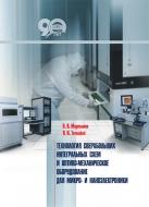 Технология сверхбольших интегральных схем и оптико-механическое оборудование для микро- и наноэлектроники. Мартынов, В. В.