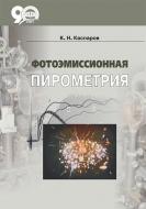 Фотоэмиссионная пирометрия. Каспаров, К. Н.