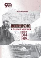 Беларусь в Первой мировой войне 1914–1918 гг. Смольянинов, М. М.