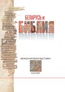 Беларусь и Библия : Международная выставка (Минск, 20 сентября – 21 октября 2018 года): каталог