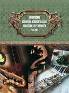 Белорусское концертно-исполнительское искусство современности: 1991?2016