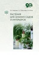 Растения для зимних садов и интерьеров. Чертович, В. Н.