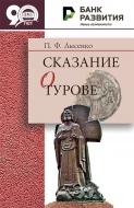 Сказание о Турове. Лысенко, П. Ф.