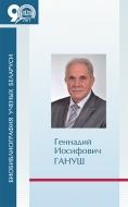 Биобиблиография ученых Беларуси. Геннадий Иосифович Гануш.