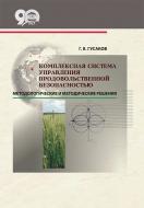 Комплексная система управления продовольственной безопасностью: методологические решения. Гусаков, Г. В.