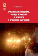 Христианские праздники, обряды и таинства в Беларуси в прошлом и настоящем. Верещагина, А. В.