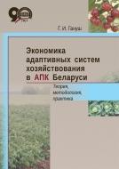 Экономика адаптивных систем хозяйствования в АПК Беларуси. Гануш, Г. И.