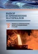Выбор и применение материалов: учебное пособие. В 5 т. Т. 2. Выбор и применение конструкционных сталей