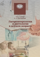 Гастроэнтерология и диетология в детском возрасте: руководство для врачей. Сукало, А. В.