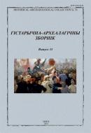 Гістарычна-археалагічны зборнік. Выпуск 33
