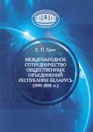 Международное сотрудничество общественных объединений Республики Беларусь (1991–2010 гг.). Гросс, Е. П.
