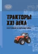 Тракторы XXI века: состояние и перспективы