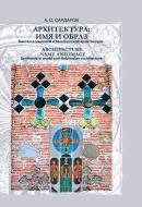 Архитектура: имя и образ: синтез в мировой и белорусской архитектуре = Architecture: name and image: synthesis in world and Belarusian achitecture