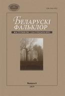 Беларускі фальклор: матэрыялы і даследаванні. В. 6
