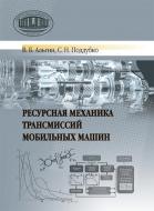 Ресурсная механика трансмиссий мобильных машин. Альгин, В. Б.