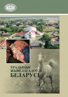 Традыцыі жывёлагадоўлі Беларусі