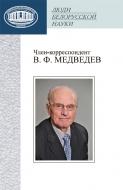 Член-корреспондент В. Ф. Медведев