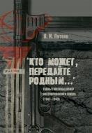 «Кто может, передайте родным…» : Тайны тюремных камер оккупированного Гомеля (1941–1943). Литвин, А. М.
