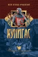 Кунигас : роман. Крашевский, Ю. И.