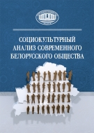 Социокультурный анализ современного белорусского общества. Лашук, И. В.