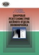 Цифровая рентгенометрия шейного отдела позвоночника. Бобрик, П. А.