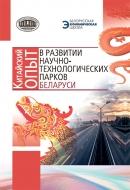 Китайский опыт в развитии научно-технологических парков Беларуси