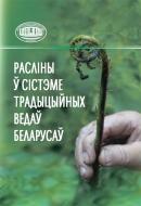 Расліны ў сістэме традыцыйных ведаў беларусаў = Plants in the System of Traditional Knowledge of Belarusians