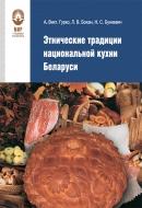 Этнические традиции национальной кухни Беларуси. Гурко, А. В.