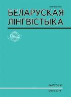 БЕЛАРУСКАЯ ЛІНГВІСТЫКА Выпуск 82