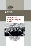 Мсціслаў і Мсціслаўскі край: зборнік навуковых aртыкулаў