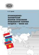 Организационно-экономический механизм согласования промышленной политики государств – членов ЕАЭС. Гурский, В. Л.