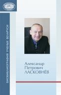 Биобиблиография ученых Беларуси. Ласковнёв