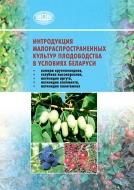 Интродукция малораспространенных культур плодоводства в условиях Беларуси (клюква крупноплодная, голубика высокорослая, актинидия аргута, актинидия коломикта, актинидия полигамная)
