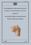 Матэрыялы па археалогіі Беларусі. Вып. 30