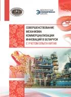 Совершенствование механизма коммерциализации инноваций в Беларуси с учетом опыта Китая