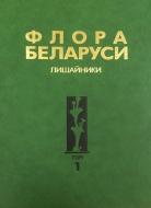 Флора Беларуси. Лишайники. В 4 т. Т. 1