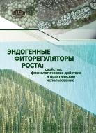 Эндогенные фиторегуляторы роста: свойства, физиологическое действие и практическое использование