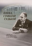 Наука, ставшая судьбой: академик Н. А. Борисевич в жизни и в науке