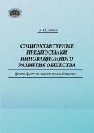 Левко, А. И. Cоциокультурные предпосылки инновационного развития общества: философско-методологический анализ