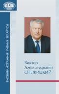 Виктор Александрович Снежицкий: к 60-летию со дня рождения