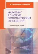 Маркетинг в системе экономических отношений: краткий курс лекций. Воробьев, И. П.
