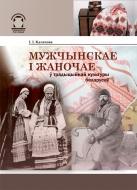 Мужчынскае і жаночае ў традыцыйнай культуры беларусаў. Калачова, І. І.
