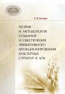 Теория и методология создания и обеспечения эффективного функционирования кластерных структур в АПК. Гусаков, Е. В.