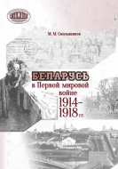 Беларусь в Первой мировой войне 1914–1918 гг. Смольянинов, М. М. – 3-е изд.