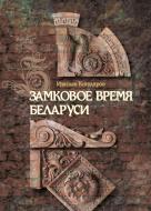 Замковое время Беларуси = Замкавы час Беларусі: летописная поэма