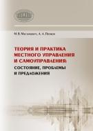 Теория и практика местного управления и самоуправления: состояние, проблемы и предложения. Мясникович, М. В.