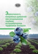 Эффективность микробных удобрений при возделывании голубики на выработанных торфяниках Беларуси